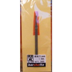彫刻刀  1.5mm (超j硬)|barchetta