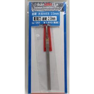 彫刻刀 2.0mm (超j硬)|barchetta