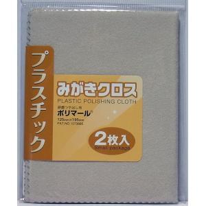 プラスチックみがきクロス ポリマール(研磨剤入りつや出し)125mm×195mm2枚入り|barchetta