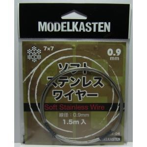 ソフトステンレスワイヤー 線径0.9mm 1.5M【モデルカステン SS-04】|barchetta