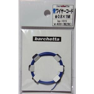 青ワイヤーコード 0.8×1M【パイピングコード】|barchetta