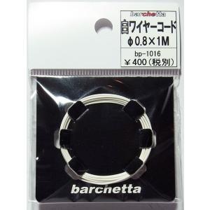 白ワイヤーコード 0.8×1M【パイピングコード】|barchetta