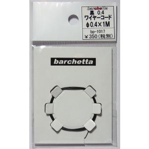 黒ワイヤーコード 0.4×1M【パイピングコード】|barchetta