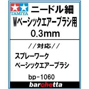 スプレーワーク ベーシックエアーブラシ用ニードル 0.3mm【タミヤ 17807127-000S】|barchetta