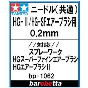 HG-2/HG-SF エアーブラシ用 0.2mm【タミヤ取寄せ純正 17807103-000HG-2】 barchetta