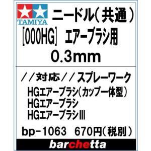 [000HG]エアブラシ用ニードル 0.3mm【タミヤ 17807011-000HG】|barchetta