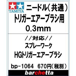 トリガーエアブラシ用ニードル 0.3mm【タミヤ 17807062-000HG】|barchetta