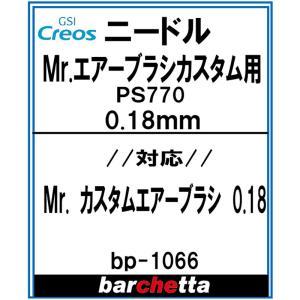 Mr.エアブラシ カスタム用 0.18mm PS770 ニードル【GSIクレオス】|barchetta