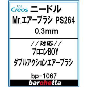 プロコンBOY ダブルアクションタイプ PS264用 0.3mm ニードル【GSIクレオス取寄せ純正】 barchetta