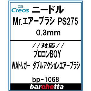 プロコンBOY ダブルアクショントリガータイプ PS275用 0.3mm ニードル【GSIクレオス】|barchetta