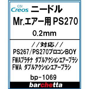 Mr.エアブラシ PS267/PS270 0.2mm メーカー純正ニードル【GSIクレオス】|barchetta