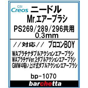 Mr.エアブラシ PS269/PS289/PS296 0.3mm メーカー純正ニードル【GSIクレオス】|barchetta