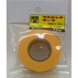 マスキングテープ 18mm barchetta