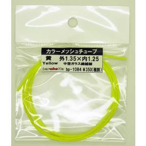 黄 カラーメッシュチューブ(Yellow 外1.35mm×内1.25mm:中空ガラス繊維 1M) barchetta