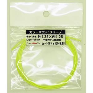 明るい黄 カラーメッシュチューブ(Lightyellwo 外1.35mm×内1.25mm:中空ガラス繊維 1M) barchetta