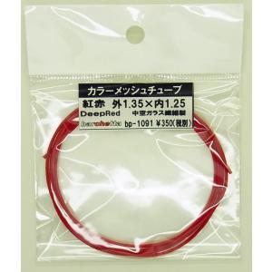 紅赤 カラーメッシュチューブ(Deepred 外1.35mm×内1.25mm:中空ガラス繊維 1M) barchetta