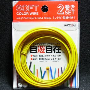 自遊自在2巻セット エッグ φ2.0+φ0.9【デザインカラーワイヤー 日本化線】|barchetta