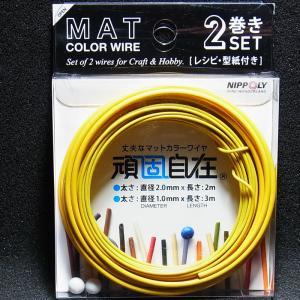 頑固自在2巻セット 黄金 φ2.0+φ1.0【丈夫なマットカラーワイヤー 日本化線】|barchetta