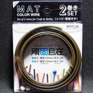 頑固自在2巻セット 媚茶 φ2.0+φ1.0【丈夫なマットカラーワイヤー 日本化線】|barchetta