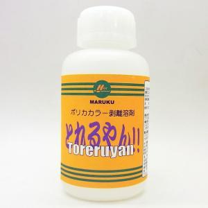ポリカカラー 剥離溶剤 とれるやん 100ml【マルク MARUKU】 barchetta