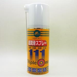 超潤滑スプレー トリプルワン(浸透・防錆・潤滑・防湿)NET180ml【マルク MARUKU】|barchetta