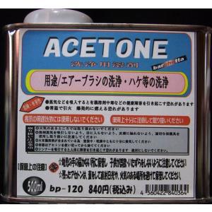 洗浄用アセトン 500ml|barchetta