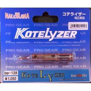 KOTELYZER コテライザー用(ガスハンダ) コテ先パーツ|barchetta