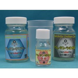 ウレタンクリア― セット 3種類 100ccメモリカップ付|barchetta