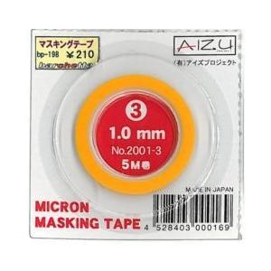 マスキングテープ 1.0mm×5M巻|barchetta
