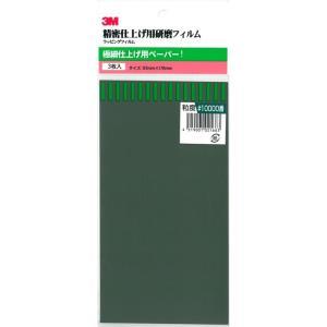 3M 極細仕上げ用耐水ペーパー #10000 3枚入り(精密仕上げ用研磨フィルム)|barchetta