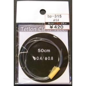 Teflon Clear Tube φ0.4/0.8 50cm|barchetta
