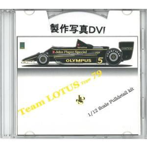 MFH 1/12scale Lotus79 製作写真 DVD 写真点数 【数百枚入り】|barchetta