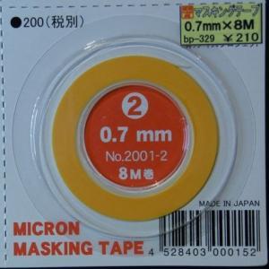 マスキングテープ 0.7mm×8M巻|barchetta