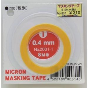 マスキングテープ 0.4mm×8M巻 barchetta