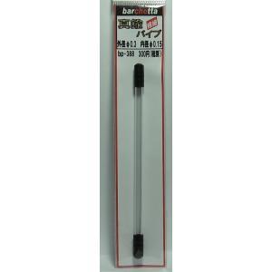 真鍮パイプ 外径φ0.3 内径φ0.15 10cm 1本|barchetta