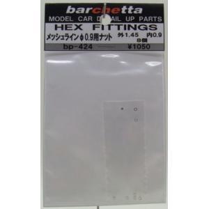 メッシュラインφ0.9用ナット 外1.45 内0.9 (8個入)|barchetta