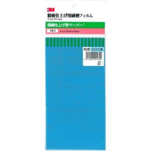 3M 極細仕上げ用耐水ペーパー #2000 3枚入り(精密仕上げ用研磨フィルム)|barchetta