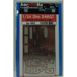 1/24 Dino 246GT DETAIL UP PARTS (F社1/24対応) ゲートレス|barchetta