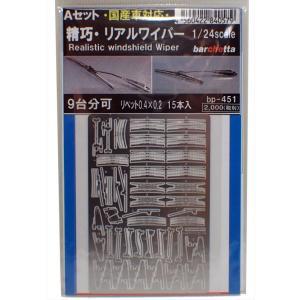 1/24 精巧リアルワイパー Aセット 国産車対応|barchetta
