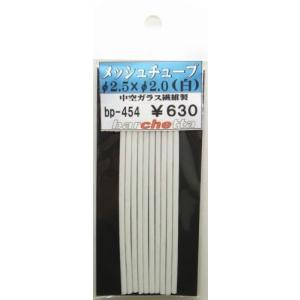 メッシュチューブ φ2.5×φ2.3 (白)10cm 10本入り|barchetta