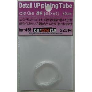 カラーチューブ 透明 (Clear) φ0.4×φ0.2 80cm|barchetta