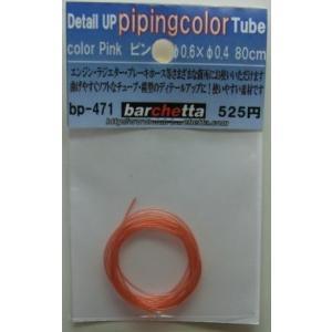 カラーチューブ ピンク (Pink ) φ0.6×φ0.4 80cm|barchetta