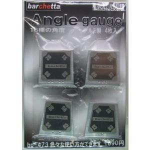 Angle gauge (角度ゲージ) アルミ製 4枚入り|barchetta
