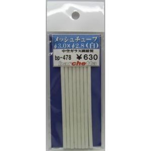 メッシュチューブ φ3.0×φ2.8 (白)10cm 8本入り barchetta
