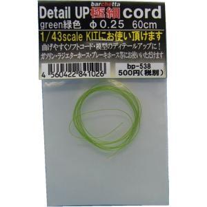 超極細 φ0.25パイピングコード(ラジエ-タ―) 緑 (長さ60cm以上)|barchetta