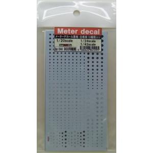 メーターデカール 黒板:白番 18パターン入り 1/20・1/24・1/43scale対応|barchetta