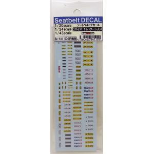 シートベルトデカール(1/20・1/24・1/43スケール対応)|barchetta