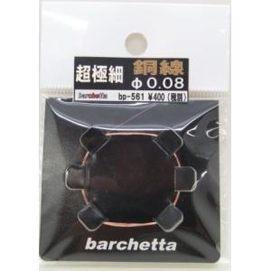 超極細 銅線 φ0.08  1.8m|barchetta