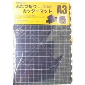 ふたつ折り カッティングマット  サイズA3|barchetta