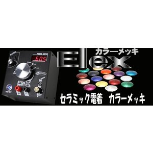 EleX セラミック電着機 カラ―メッキコーティング|barchetta